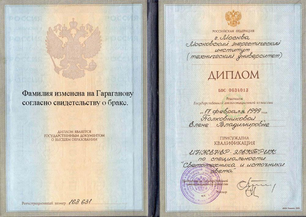 гуманитарный диплом
